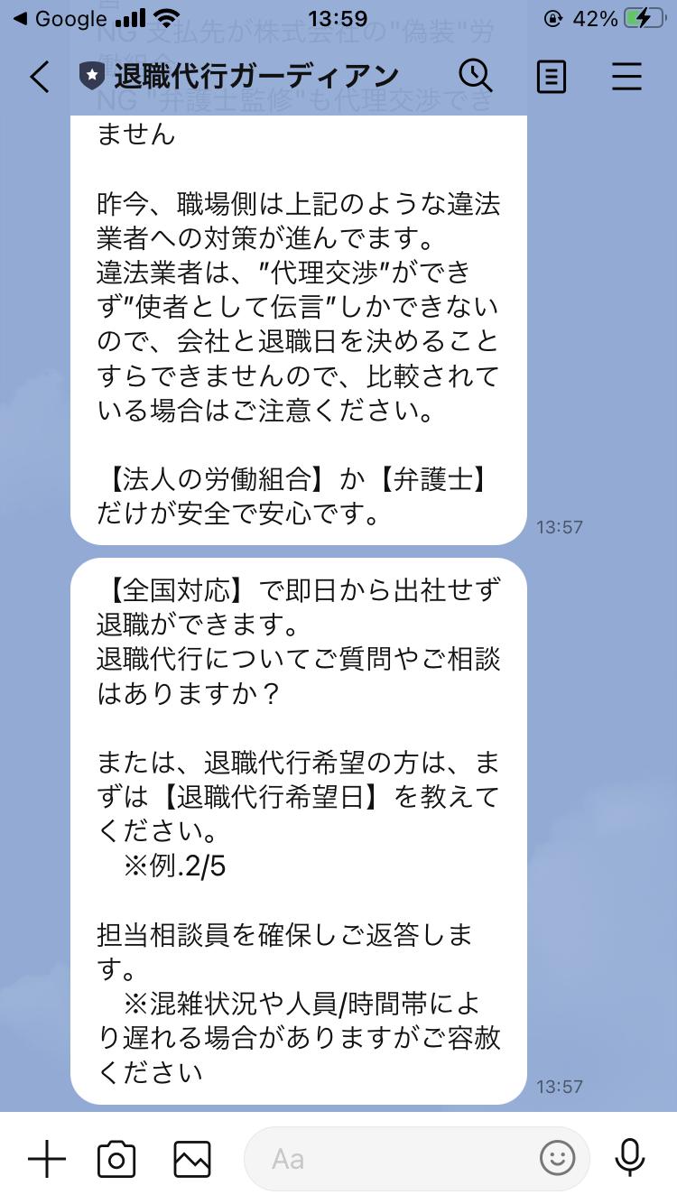 退職代行ガーディアンのLINE画面