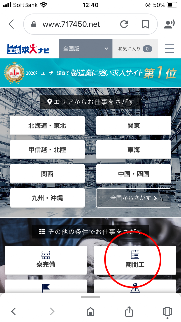 工場求人ナビのトップページ